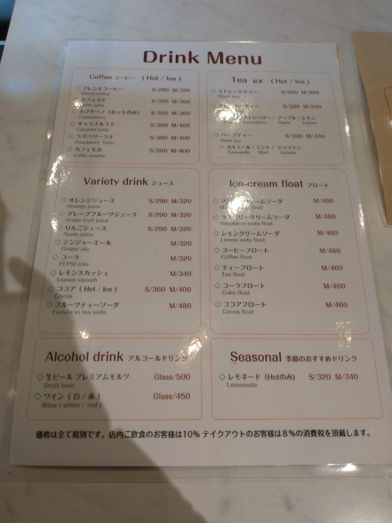 Drink menu of Flarie cafe in Nagoya
